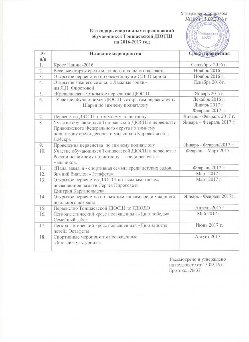 дюсш приказы на начало учебного года
